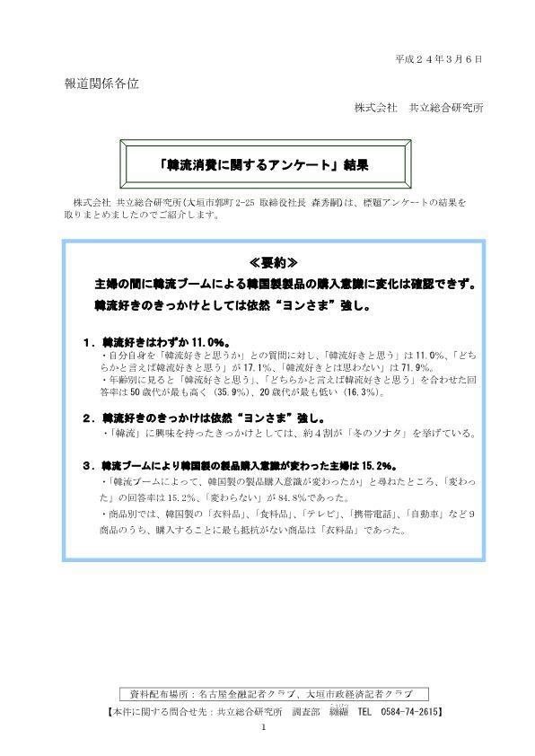 20120305_shufu_hanryu_1.jpg