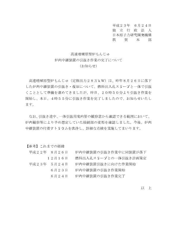 p110624_1.jpg